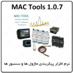 نرم افزار MACTools 1.0.7