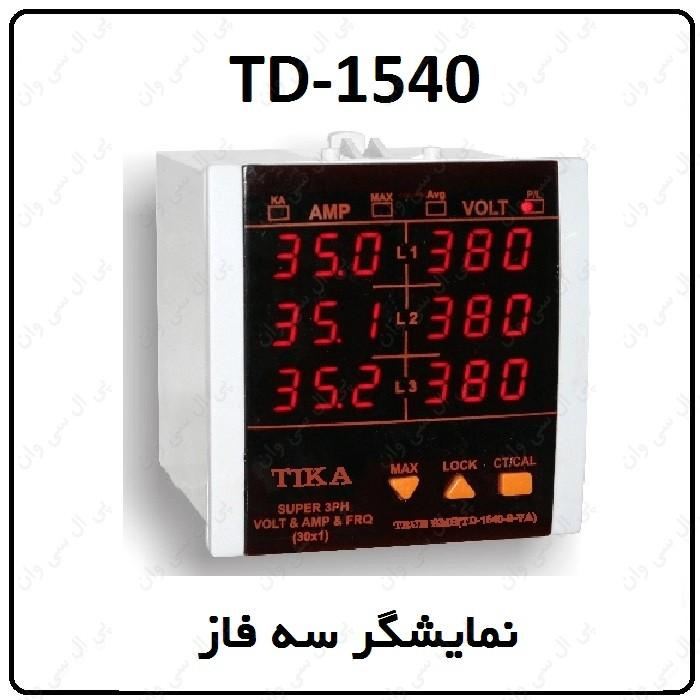 نمایشگر سه فاز TD-1540