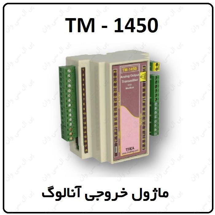 راهنمای ماژول خروجی آنالوگ TM-1450
