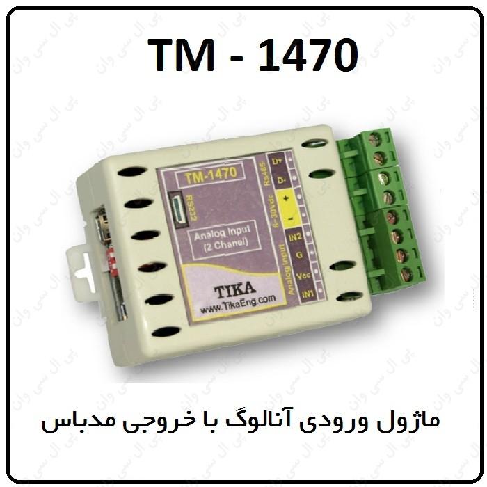 راهنمای ماژول ورودی آنالوگ با خروجی مدباس TM-1470