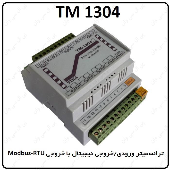 ترانسمیتر ورودي/خروجی دیجیتال با خروجی Modbus-RTU مدل TM1304
