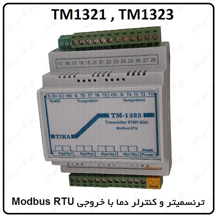 ترنسمیتر و کنترلر دما TM1321 ,TM1323 با خروجی Modbus-RTU