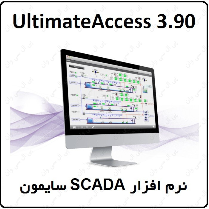 نرم افزار SCADA سایمون Ultimate Access 3.90