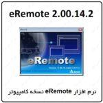 نرم افزار eRemote 2.00.14.2