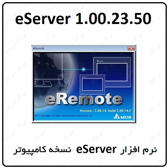 نرم افزار eServer 1.00.23.50