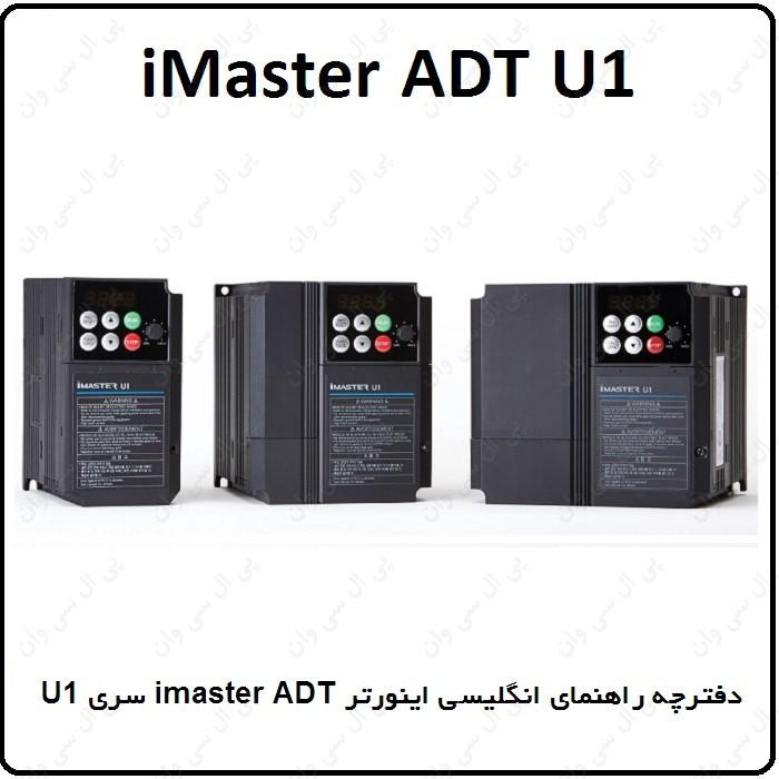 دفترچه راهنمای انگلیسی اینورتر imaster ADT سری U1