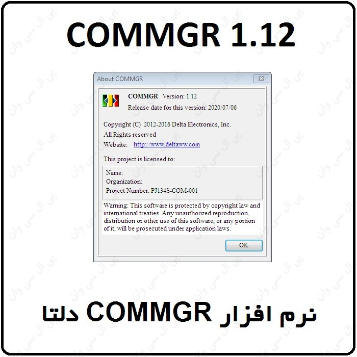 نرم افزار COMMGR v1.12 دلتا