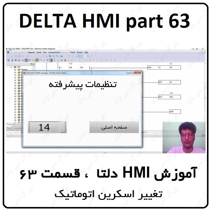 آموزش HMI دلتا ، 63 ، تغییر اسکرین اتوماتیک