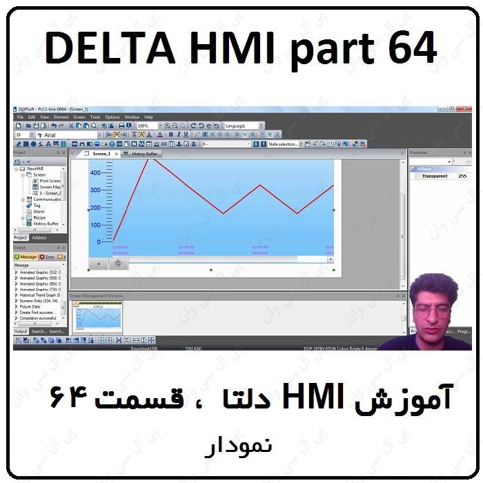 آموزش HMI دلتا ، 64 ، نمودار Historical Trend Graph