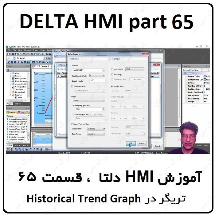 آموزش HMI دلتا ، 65 ، تریگر در نمودار Historical Trend Graph