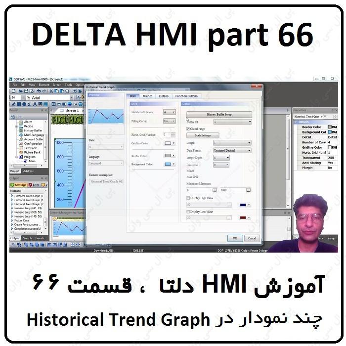 آموزش HMI دلتا ، 66 ، رسم چند نمودار در Historical Trend Graph