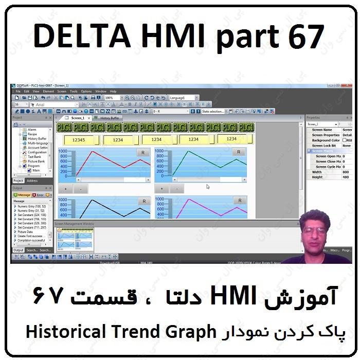 آموزش HMI دلتا ، 67 ، پاک کردن نمودار Historical Trend Graph