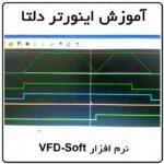 آموزش اینورتر دلتا ، 7 ، نرم افزار VFD-Soft