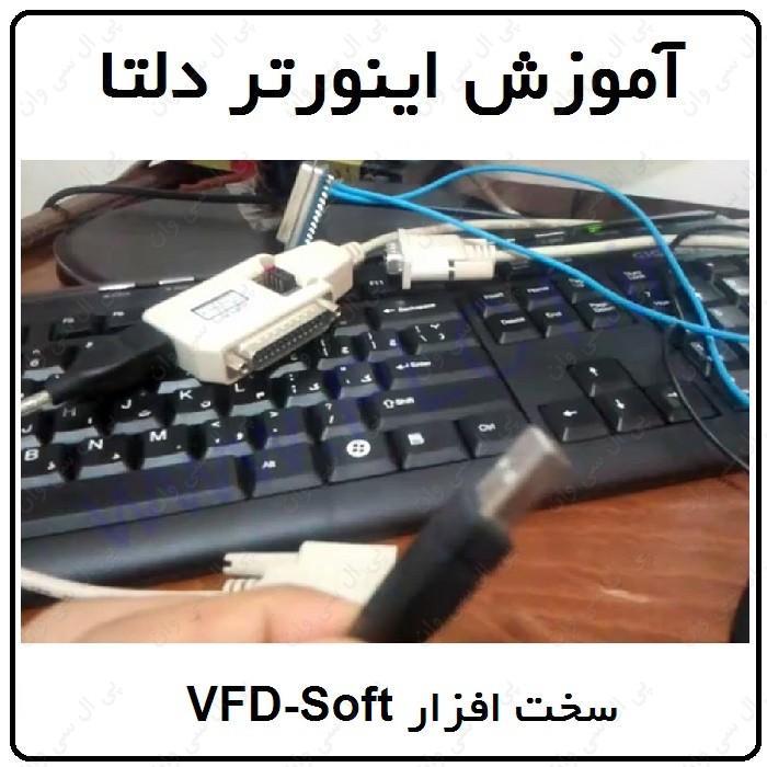 آموزش اینورتر دلتا ، 8 ، سخت افزار VFD-Soft