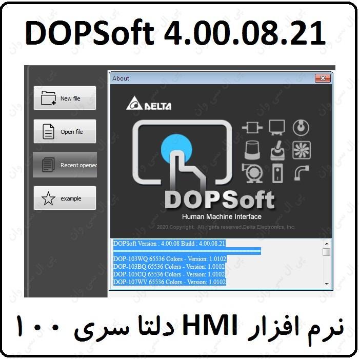 نرم افزار HMI دلتا DOPSoft 4.00.08.21