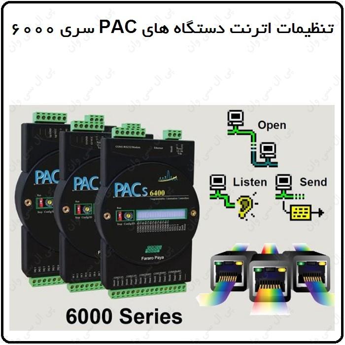 تنظیمات اترنت دستگاه های PAC سری 6000