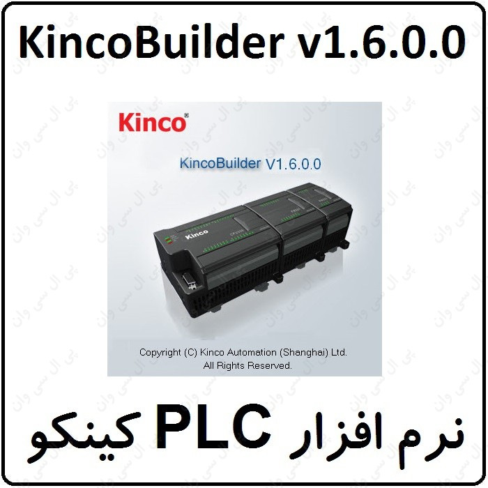 نرم افزار KincoBuilder v1.6.0.0