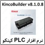 نرم افزار KincoBuilder v8.1.0.8