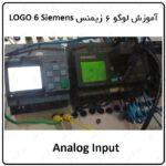 آموزش لوگو 6 زیمنس ، 1 ، Analog Input