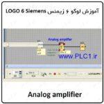 آموزش لوگو 6 زیمنس ، 2 ، Analog amplifier