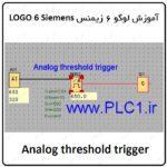 آموزش لوگو 6 زیمنس ، 8 ، Analog threshold trigger