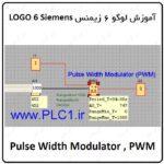 آموزش لوگو 6 زیمنس ، 14 ، Pulse Width Modulator , PWM