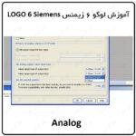 آموزش لوگو 6 زیمنس ، 15 ، Analog