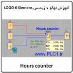 آموزش لوگو 6 زیمنس ، 19 ، Hours counter