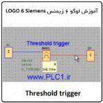 آموزش لوگو 6 زیمنس ، 20 ، Threshold trigger