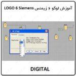 آموزش لوگو 6 زیمنس ، 22 ، DIGITAL