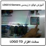 آموزش لوگو 6 زیمنس ، 28 ، سخت افزار LOGO TD