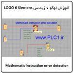 آموزش لوگو 6 زیمنس ، 30 ، Mathematic instruction error detection