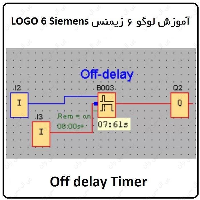 آموزش لوگو 6 زیمنس ، 40 ، Off delay Timer