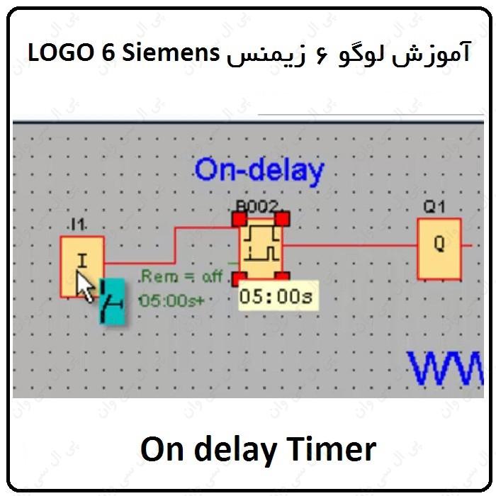 آموزش لوگو 6 زیمنس ، 41 ، On delay Timer