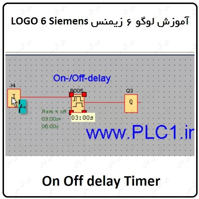 آموزش لوگو 6 زیمنس ، 42 ، On Off delay Timer