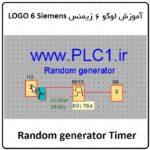 آموزش لوگو 6 زیمنس ، 43 ، Random generator Timer