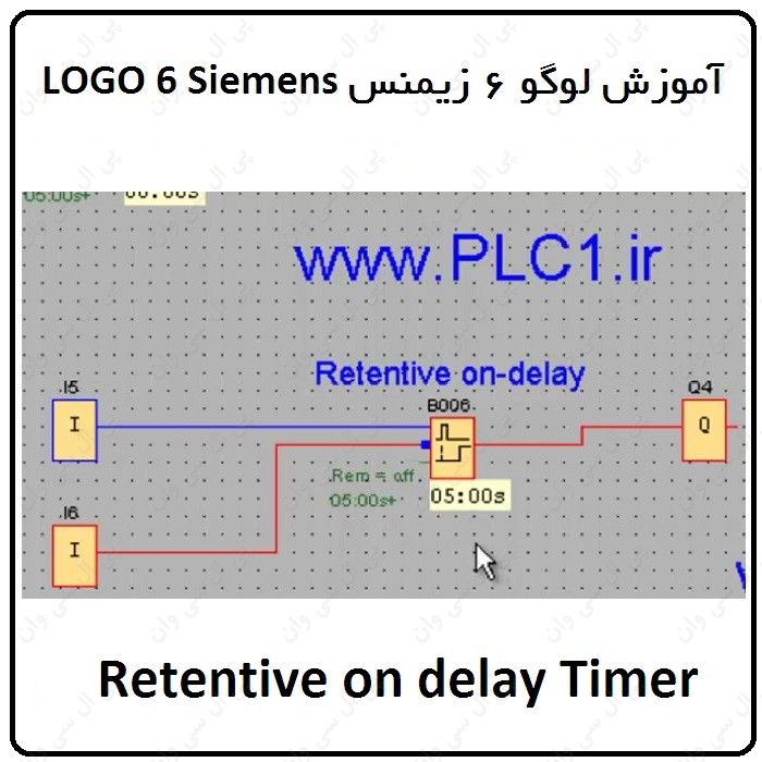 آموزش لوگو 6 زیمنس ، 44 ، Retentive on delay Timer