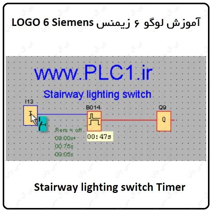 آموزش لوگو 6 زیمنس ، 45 ، Stairway lighting switch Timer