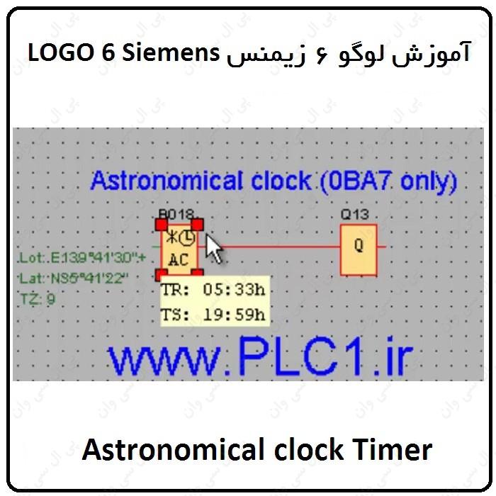 آموزش لوگو 6 زیمنس ، 46 ، Astronomical clock Timer