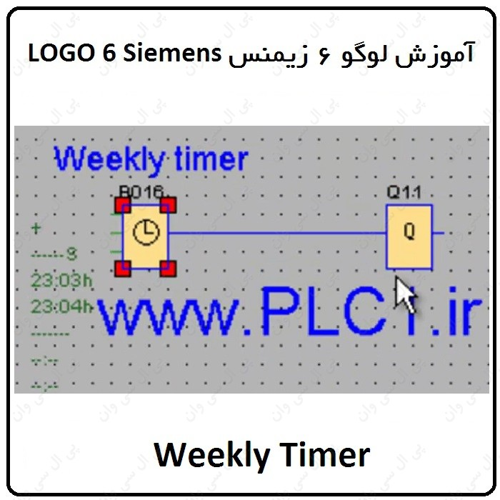 آموزش لوگو 6 زیمنس ، 47 ، Weekly Timer