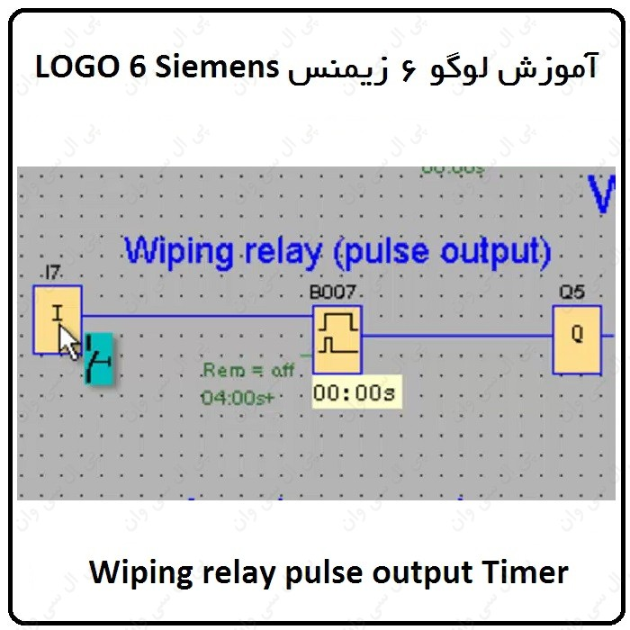 آموزش لوگو 6 زیمنس ، 48 ، Wiping relay pulse output Timer