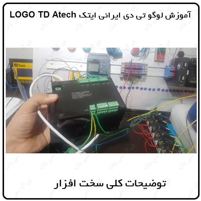 آموزش LOGO8 TD ایرانی ، 10 ، توضیحات کلی سخت افزار