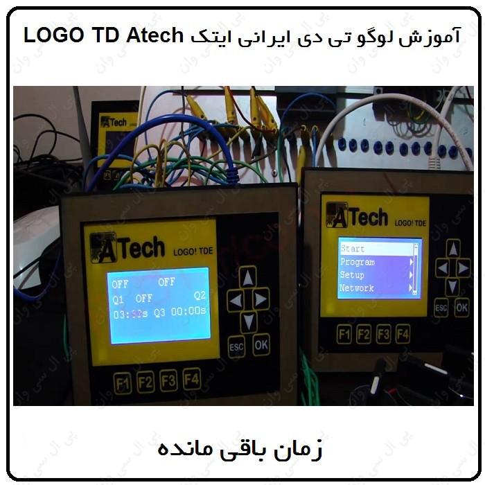آموزش LOGO8 TD ایرانی ، 11 ، زمان باقی مانده