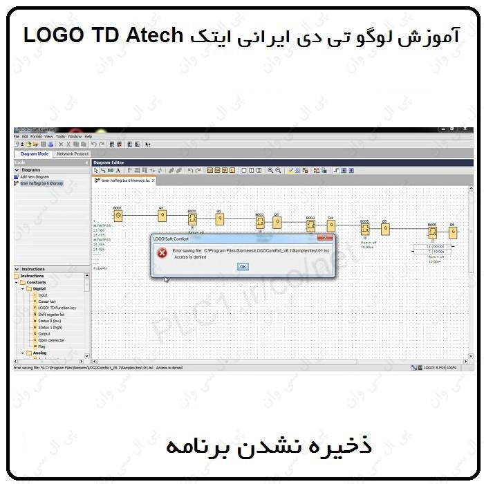 آموزش LOGO8 TD ایرانی ، 12 ، ذخیره نشدن برنامه