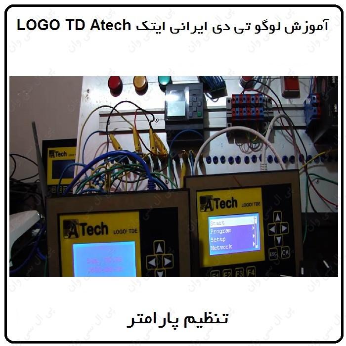 آموزش LOGO8 TD ایرانی ، 14 ، تنظیم پارامتر