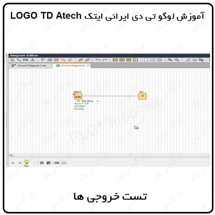آموزش LOGO8 TD ایرانی ، 16 ، تست خروجی ها