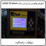 آموزش LOGO8 TD ایرانی ، 8 ، چپگرد راستگرد