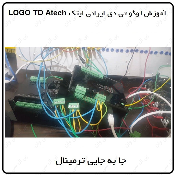 آموزش LOGO8 TD ایرانی ، 9 ، جا به جایی ترمینال