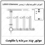 آموزش الگوریتم لوگو 6 زیمنس ، 9 ، موتور چند سرعته با مقاومت