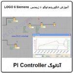 آموزش الگوریتم لوگو 6 زیمنس ، 15، آنالوگ PI Controller
